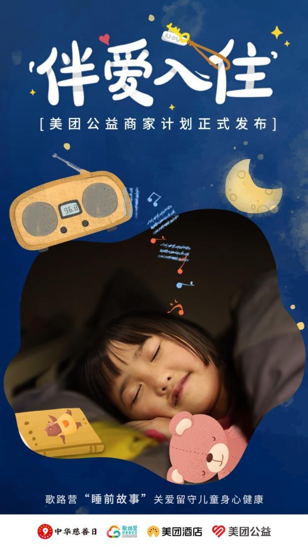 """关爱留守儿童 北京歌路营慈善基金会携手美团发起""""伴爱入住""""倡导行动,助力留守儿童健康成长"""