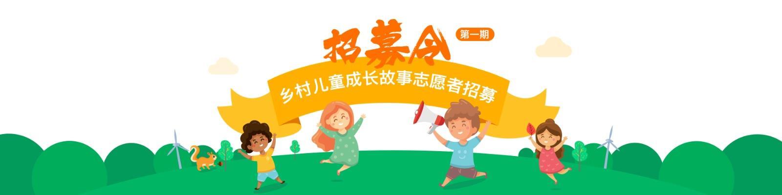 关爱留守儿童|【招募令】乡村儿童成长故事志愿者第一期招募