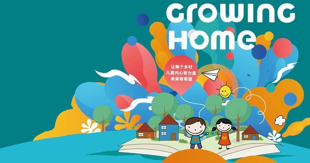 关爱留守儿童 北京歌路营慈善基金会2019年度工作报告